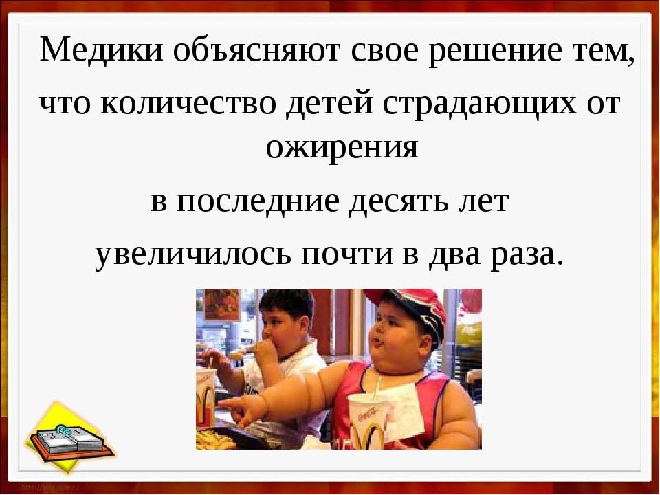 Медики объясняют свое решение тем, что количество детей страдающих от ожирен...