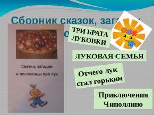 Сборник сказок, загадок и пословиц о луке ТРИ БРАТА ЛУКОВКИ ЛУКОВАЯ СЕМЬЯ От