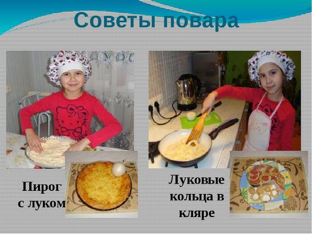 Советы повара Пирог с луком Луковые кольца в кляре