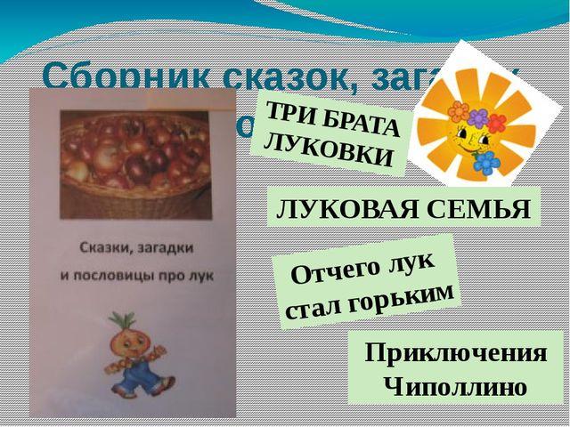 Сборник сказок, загадок и пословиц о луке ТРИ БРАТА ЛУКОВКИ ЛУКОВАЯ СЕМЬЯ От...