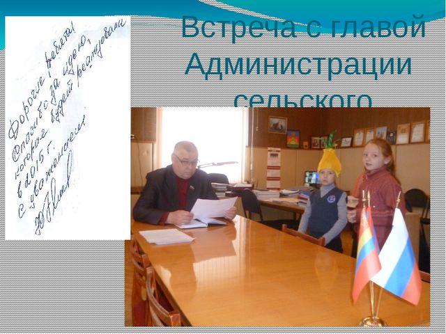 Встреча с главой Администрации сельского поселения