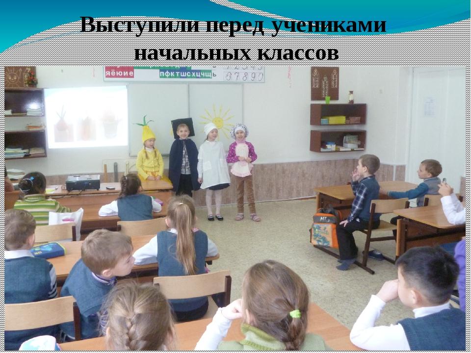 Выступили перед учениками начальных классов