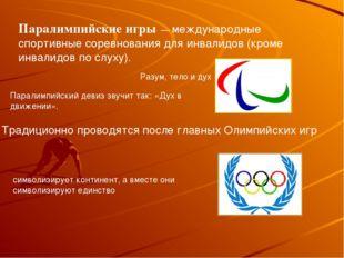 Паралимпийские игры — международные спортивные соревнования для инвалидов (к