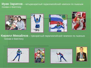 Кирилл Михайлов – трехкратный паралимпийский чемпион по лыжным гонкам и биатл