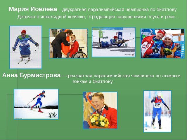 Мария Иовлева – двукратная паралимпийская чемпионка по биатлону Девочка в инв...