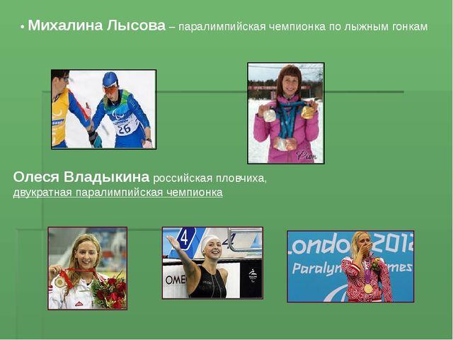 • Михалина Лысова – паралимпийская чемпионка по лыжным гонкам Олеся Владыкина...