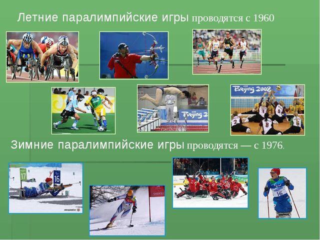 Летние паралимпийские игры проводятся с 1960 Зимние паралимпийские игры прово...