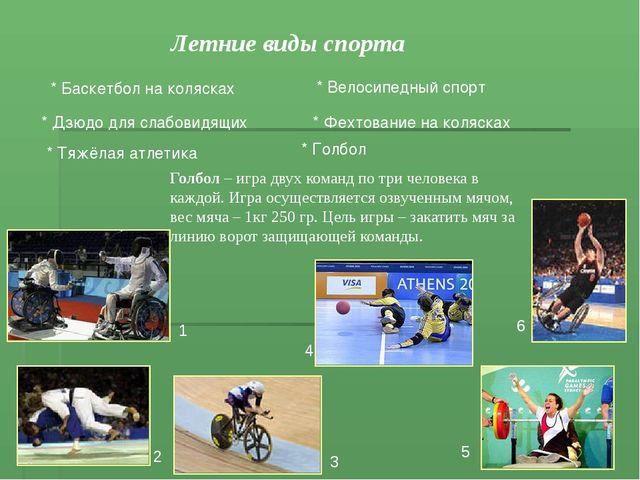 * Тяжёлая атлетика * Велосипедный спорт * Дзюдо для слабовидящих * Фехтование...