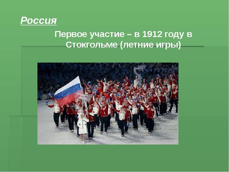 Первое участие – в 1912 году в Стокгольме (летние игры) Россия
