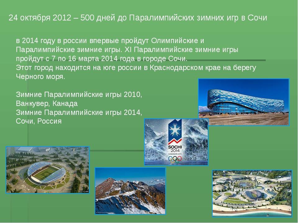 24 октября 2012 – 500 дней до Паралимпийских зимних игр в Сочи Зимние Паралим...