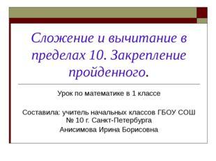 Сложение и вычитание в пределах 10. Закрепление пройденного. Урок по математи