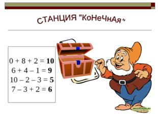 0 + 8 + 2 = 10 6 + 4 – 1 = 9 10 – 2 – 3 = 5 7 – 3 + 2 = 6