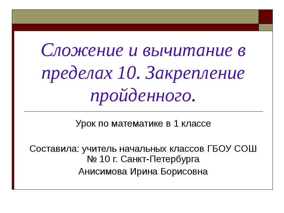 Сложение и вычитание в пределах 10. Закрепление пройденного. Урок по математи...