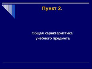 Пункт 2. Общая характеристика учебного предмета