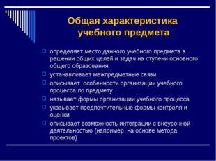 Общая характеристика учебного предмета определяет место данного учебного пре
