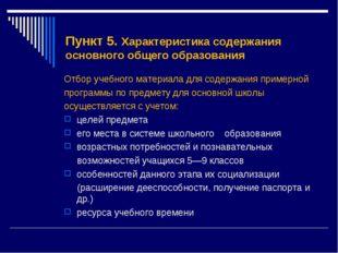 Пункт 5. Характеристика содержания основного общего образования Отбор учебно