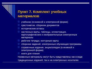 Пункт 7. Комплект учебных материалов учебники (в книжной и электронной форме