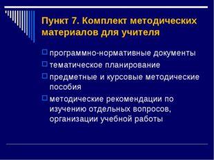 Пункт 7. Комплект методических материалов для учителя программно-нормативные