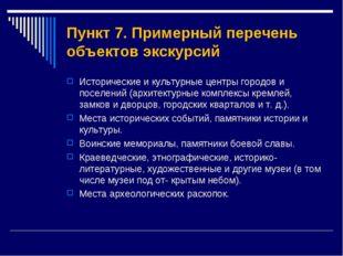 Пункт 7. Примерный перечень объектов экскурсий Исторические и культурные цент