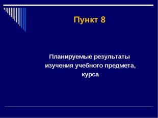 Пункт 8 Планируемые результаты изучения учебного предмета, курса