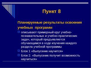 Пункт 8 Планируемые результаты освоения учебных программ описывают примерный