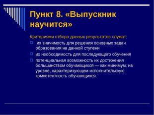 Пункт 8. «Выпускник научится» Критериями отбора данных результатов служат: их