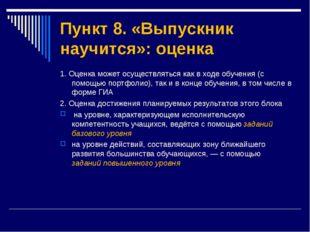 Пункт 8. «Выпускник научится»: оценка 1. Оценка может осуществляться как в хо