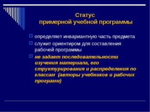 Статус примерной учебной программы определяет инвариантную часть предмета слу