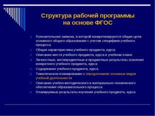 Структура рабочей программы на основе ФГОС Пояснительная записка, в которой к