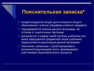 Пояснительная записка* конкретизируются общие цели основного общего образован