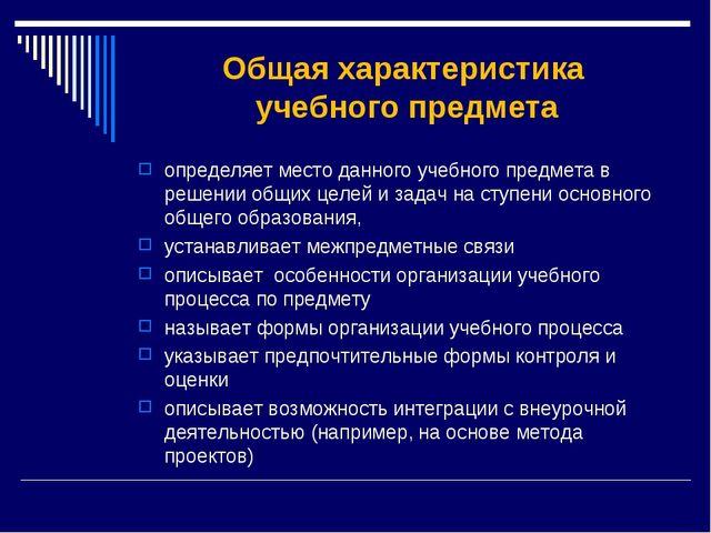 Общая характеристика учебного предмета определяет место данного учебного пре...
