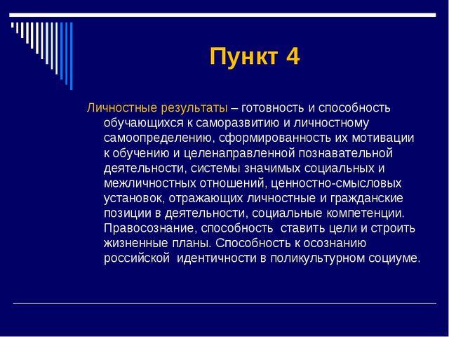 Пункт 4 Личностные результаты – готовность и способность обучающихся к самора...
