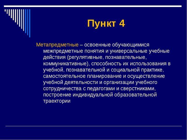 Пункт 4 Метапредметные – освоенные обучающимися межпредметные понятия и униве...