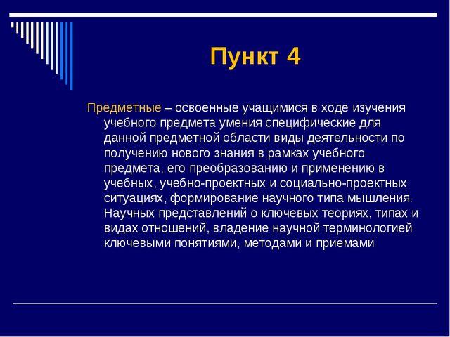 Пункт 4 Предметные – освоенные учащимися в ходе изучения учебного предмета ум...