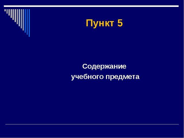 Пункт 5 Содержание учебного предмета