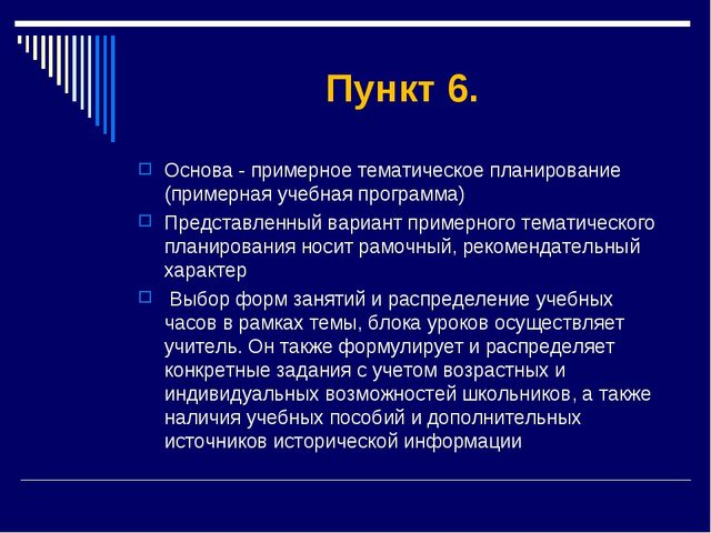 Пункт 6. Основа - примерное тематическое планирование (примерная учебная прог...