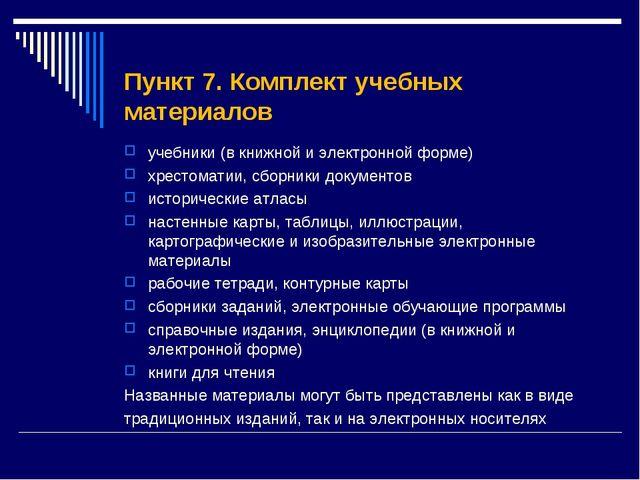 Пункт 7. Комплект учебных материалов учебники (в книжной и электронной форме...