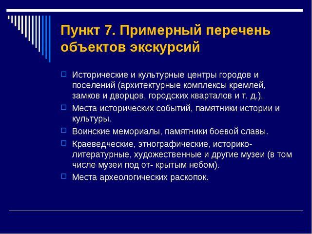 Пункт 7. Примерный перечень объектов экскурсий Исторические и культурные цент...