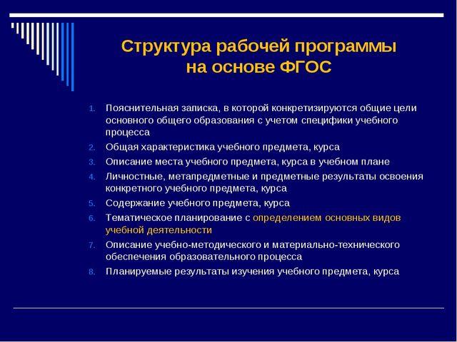 Структура рабочей программы на основе ФГОС Пояснительная записка, в которой к...