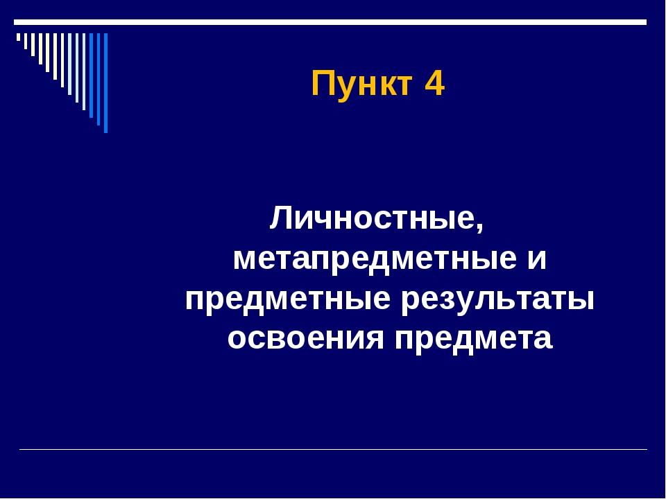 Пункт 4 Личностные, метапредметные и предметные результаты освоения предмета