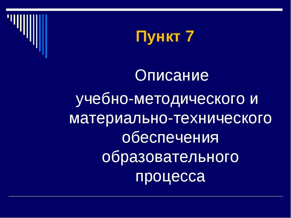 Пункт 7 Описание учебно-методического и материально-технического обеспечения...