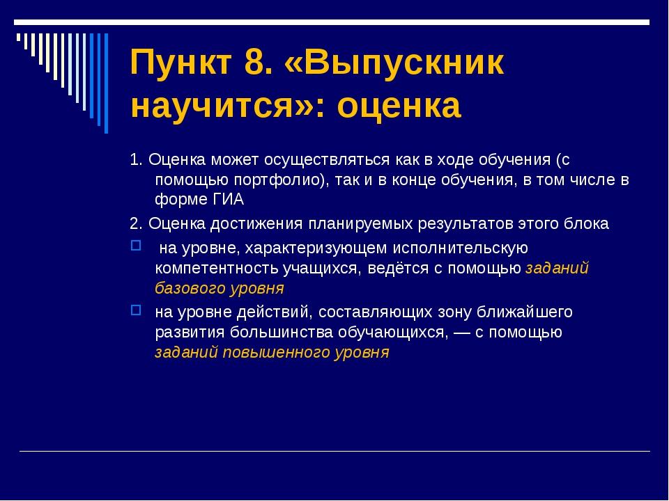 Пункт 8. «Выпускник научится»: оценка 1. Оценка может осуществляться как в хо...