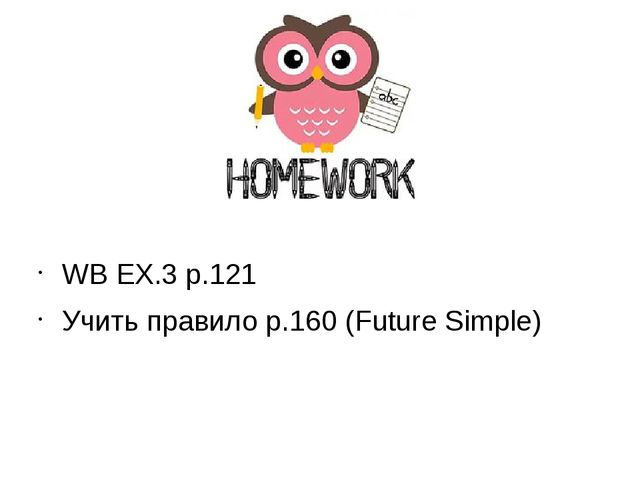 WB EX.3 р.121 Учить правило р.160 (Future Simple)
