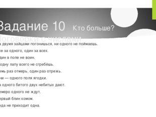 Задание 10 Кто больше? Поговорки с числами За двумя зайцами погонишься, ни од