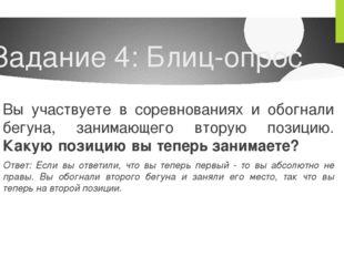 Задание 4: Блиц-опрос Вы участвуете в соревнованиях и обогнали бегуна, занима