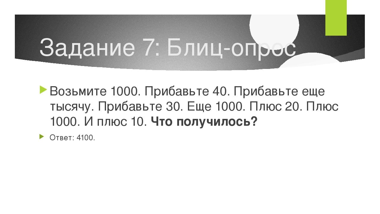 Задание 7: Блиц-опрос Возьмите 1000. Прибавьте 40. Прибавьте еще тысячу. Приб...