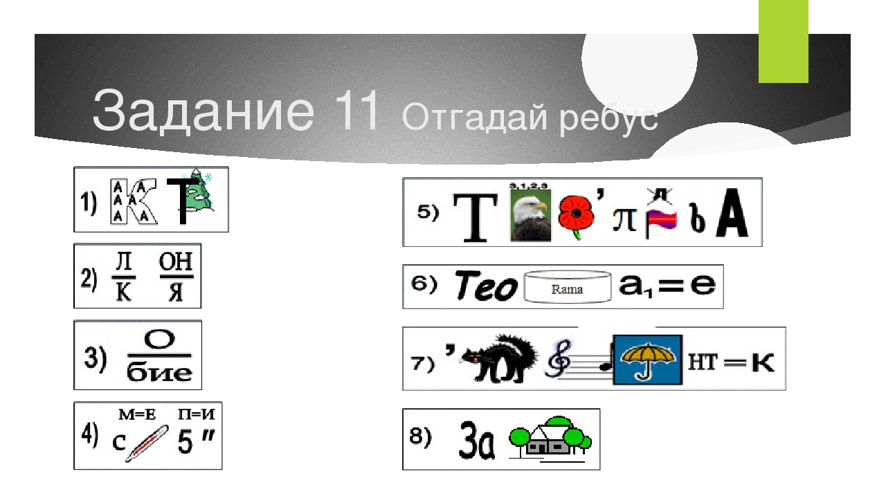 Задание 11 Отгадай ребус