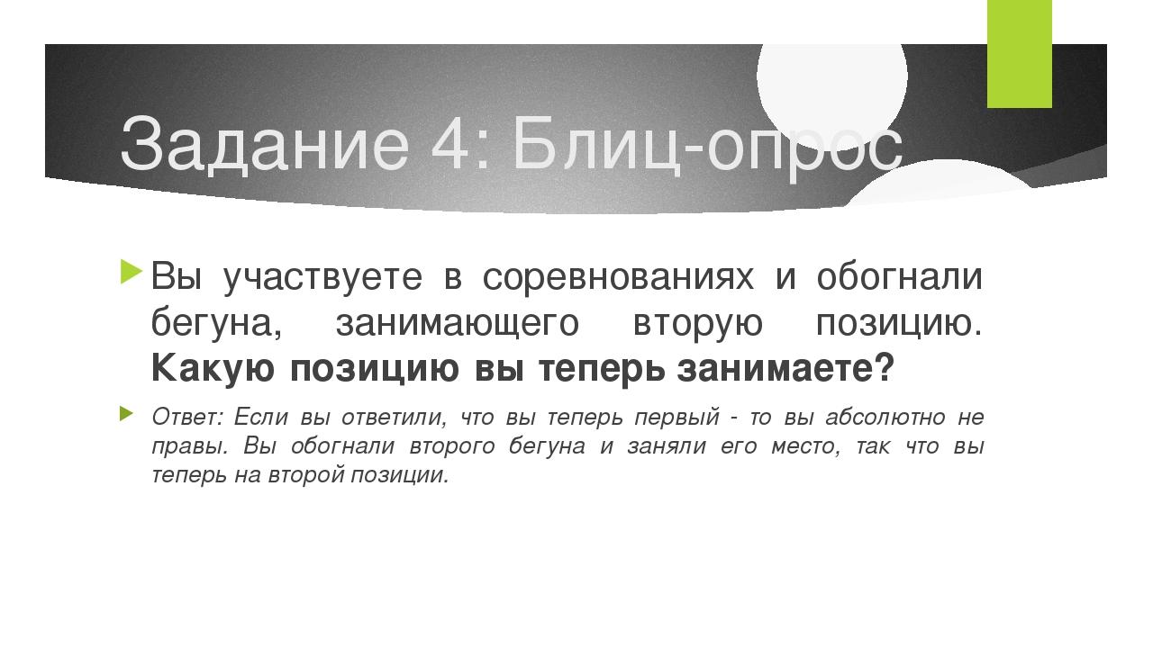 Задание 4: Блиц-опрос Вы участвуете в соревнованиях и обогнали бегуна, занима...