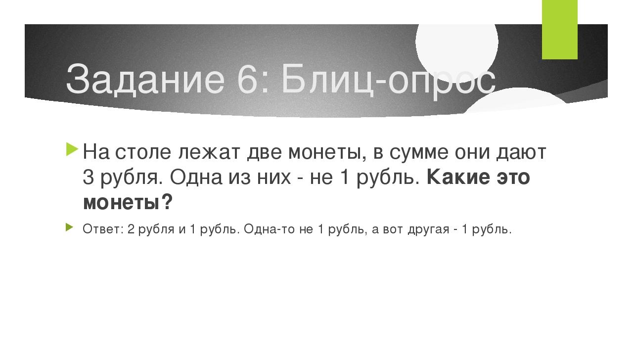 Задание 6: Блиц-опрос На столе лежат две монеты, в сумме они дают 3 рубля. Од...
