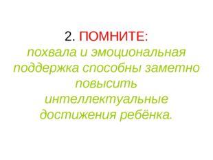 2. ПОМНИТЕ: похвала и эмоциональная поддержка способны заметно повысить инте